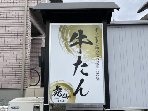 【新店情報 4/3】牛タン焼き専門店 虎仙 -KOSEN- (山形市若宮)