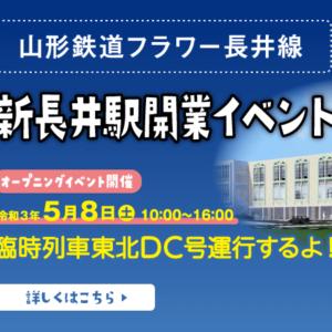 【リニューアルオープン 5/8】フラワー長井線の「新長井駅」のオープニングイベント