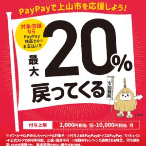 【PayPay×庄内町】対象店舗で最大20%還元|お買物は庄内町から!