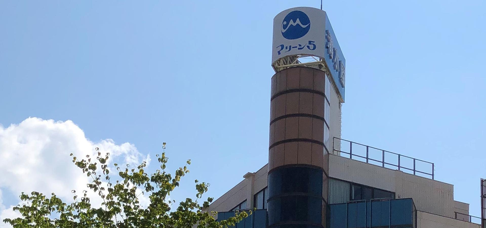 【閉店情報(7月中旬】マリーン5清水屋(酒田市中町)が閉店予定