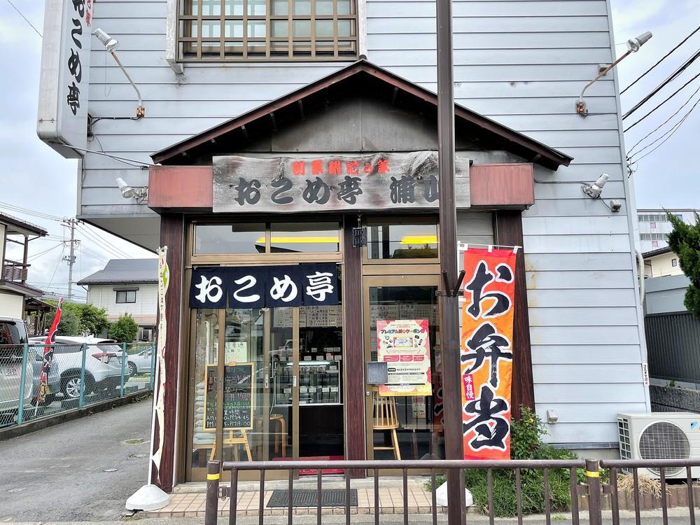 おこめ亭-外観1