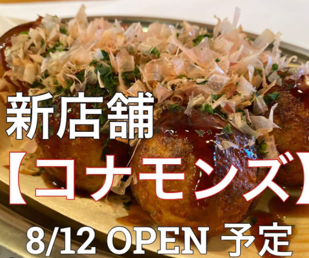 【新店情報8/12】たこやきとハイボールのお店「コモナンズ」がオープン!(山形市香澄町)