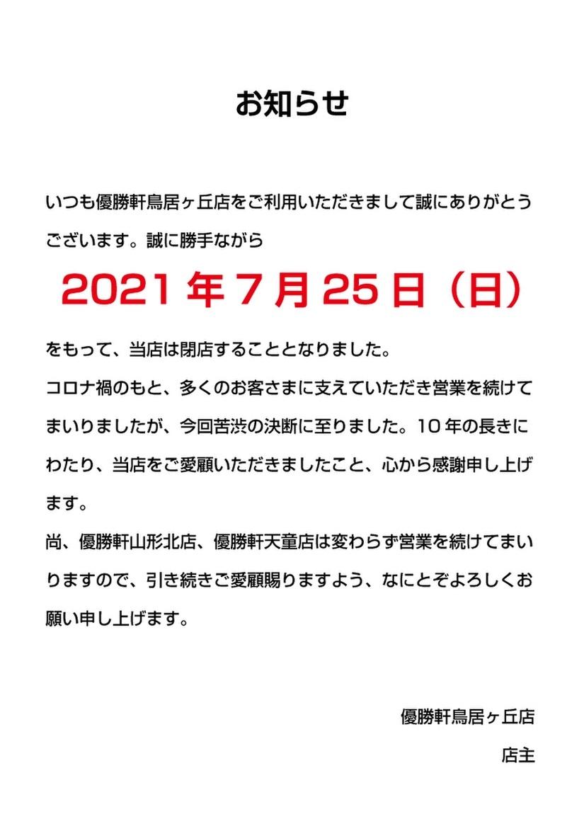 【閉店情報 7/25】優勝軒 鳥居ケ丘店(山形市鳥居ケ丘)