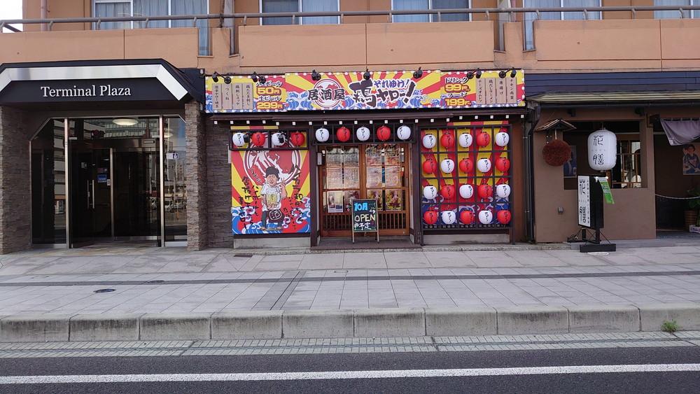 【新店情報 10月上旬】居酒屋 それいけ! 鶏ヤロー!(山形市香澄町) おもしろそうなお店見つけました