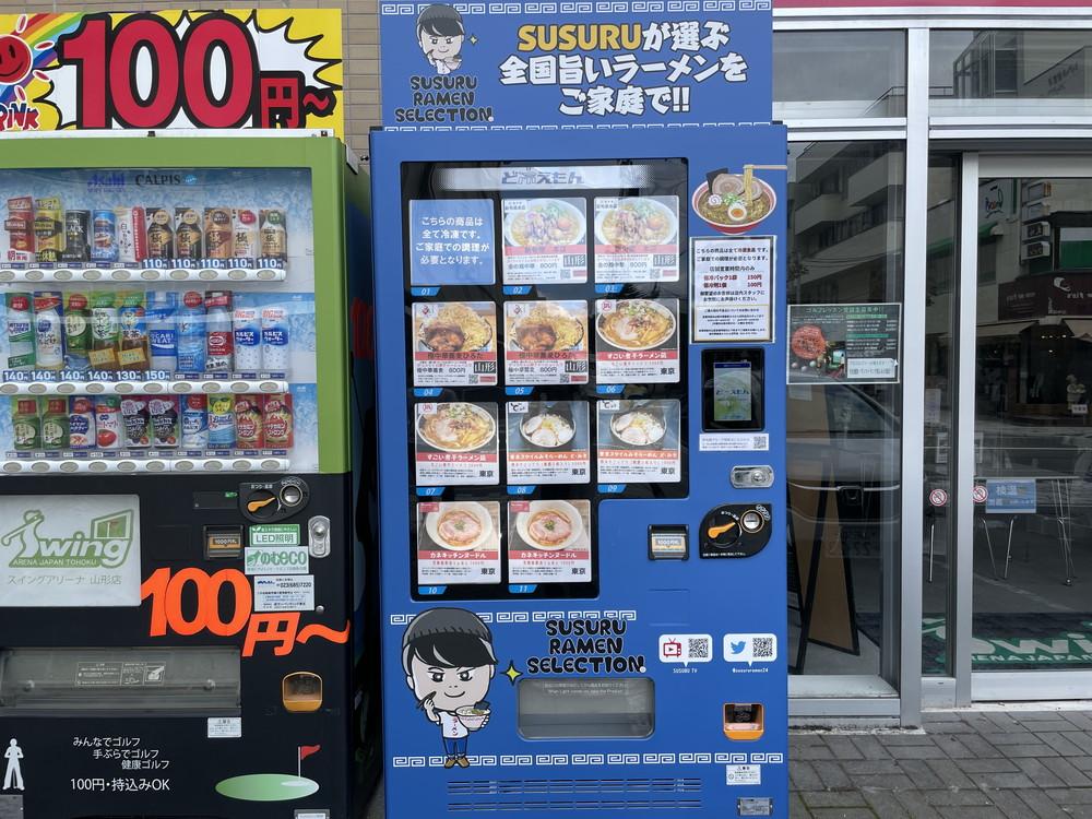 【山形自販機】最新冷凍自販機「SUSURUラーメンセレクション」が登場|全国に5か所のみ!!!
